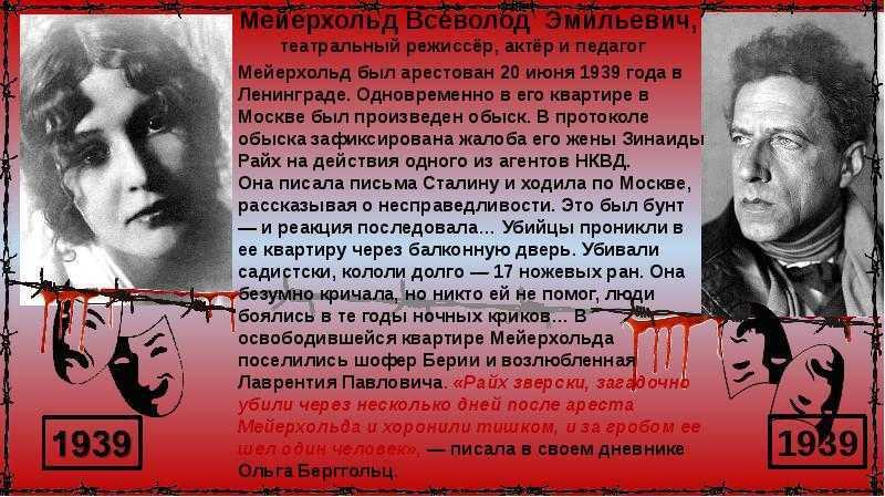 Мейерхольд всеволод эмильевич
