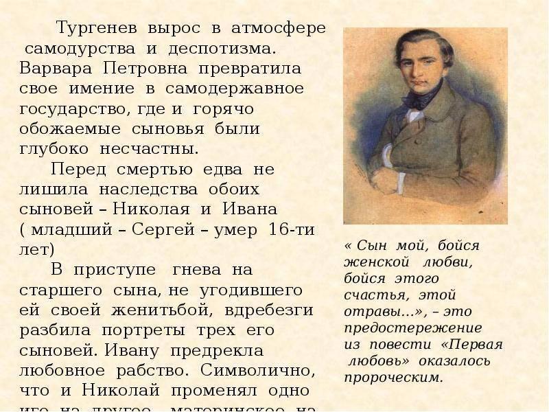 Краткая биография тургенева самое главное и интересные факты творчества иван сергеевича