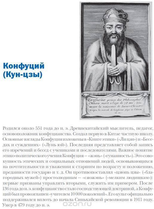 Конфуций - биография великого философа китая