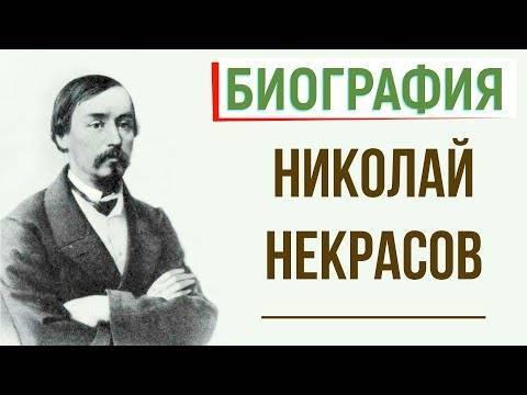Бриллиант русской литературы - николай некрасов. краткая биография