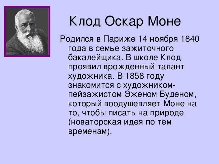 180 лет назад (14 ноября) родился клод моне: его самые дорогие картины