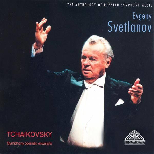 Евгений фёдорович светланов (yevgeny svetlanov) | belcanto.ru
