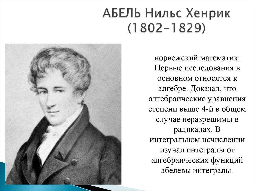 Абель, нильс хенрик биография, научная деятельность