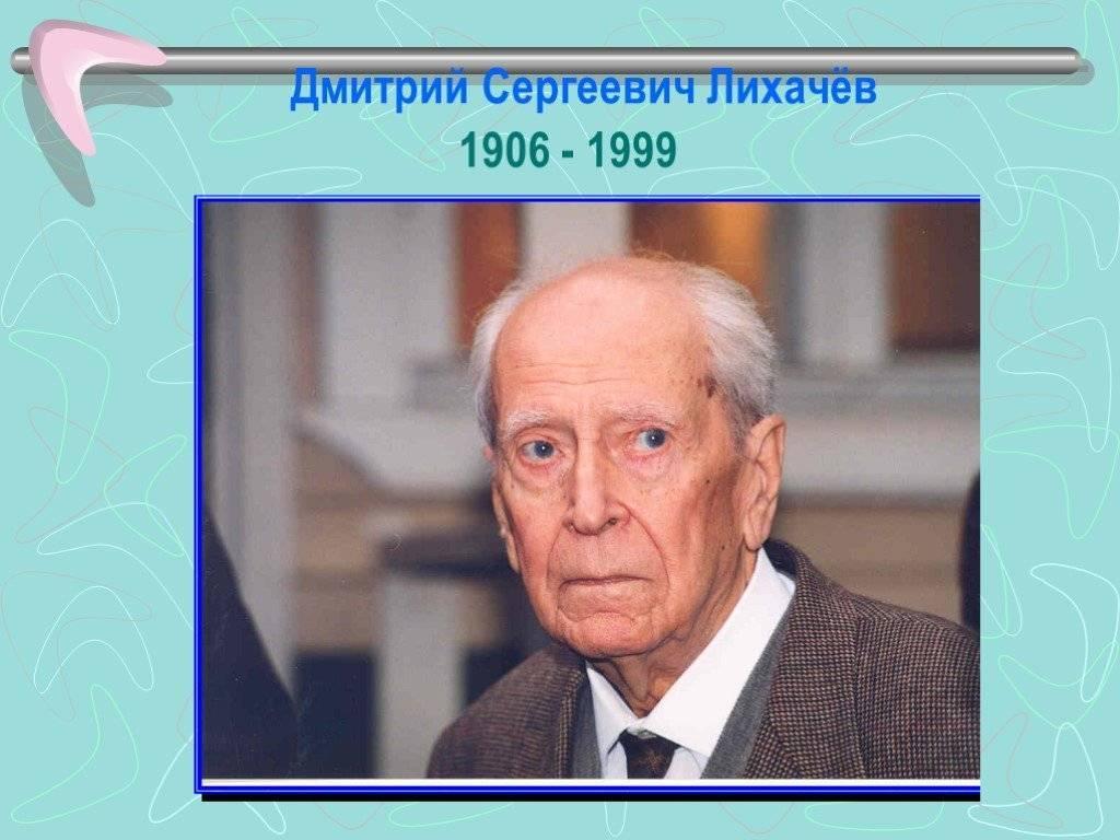 Биография лихачева