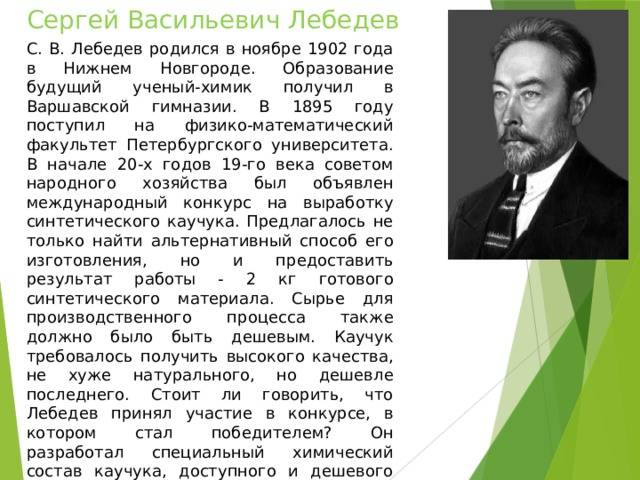 Лебедев, сергей васильевич — электронная энциклопедия тгу