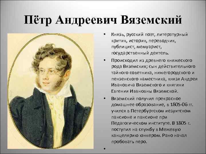 Вяземский, пётр андреевич биография, детство и юность