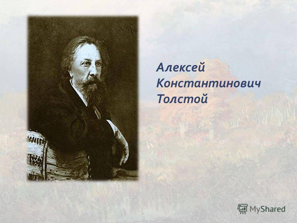 Биография толстого алексея константиновича