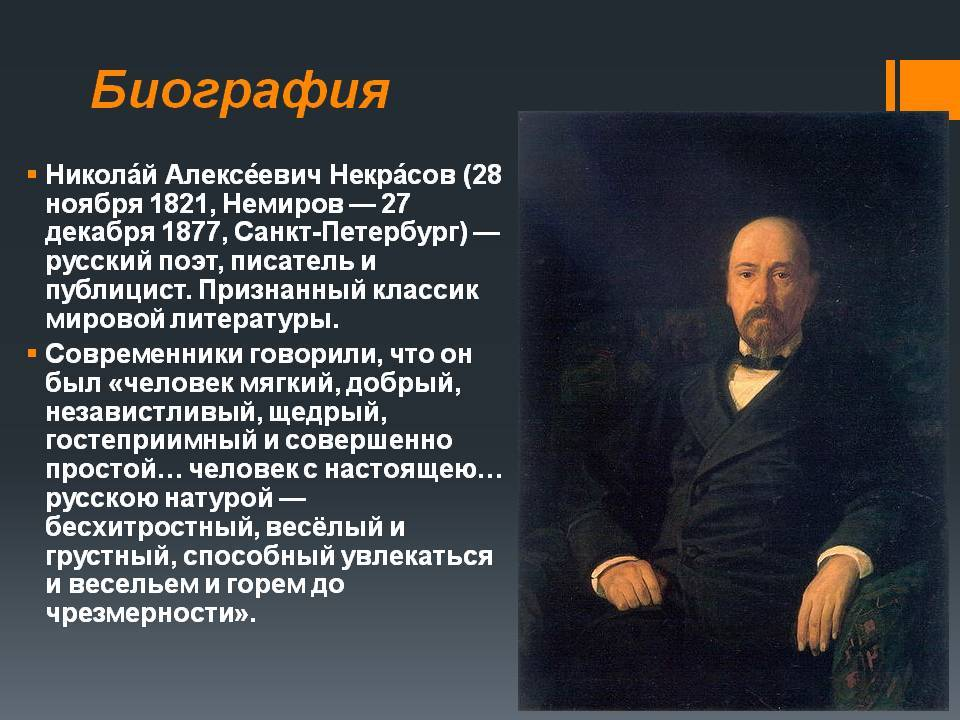 Краткая биография некрасова, самое главное в жизни и творчестве николая алексеевича