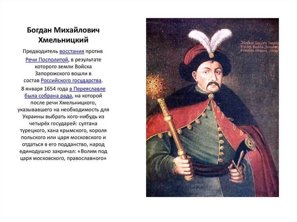 «выразил настроения народных масс»: как богдан хмельницкий перекроил карту восточной европы — рт на русском