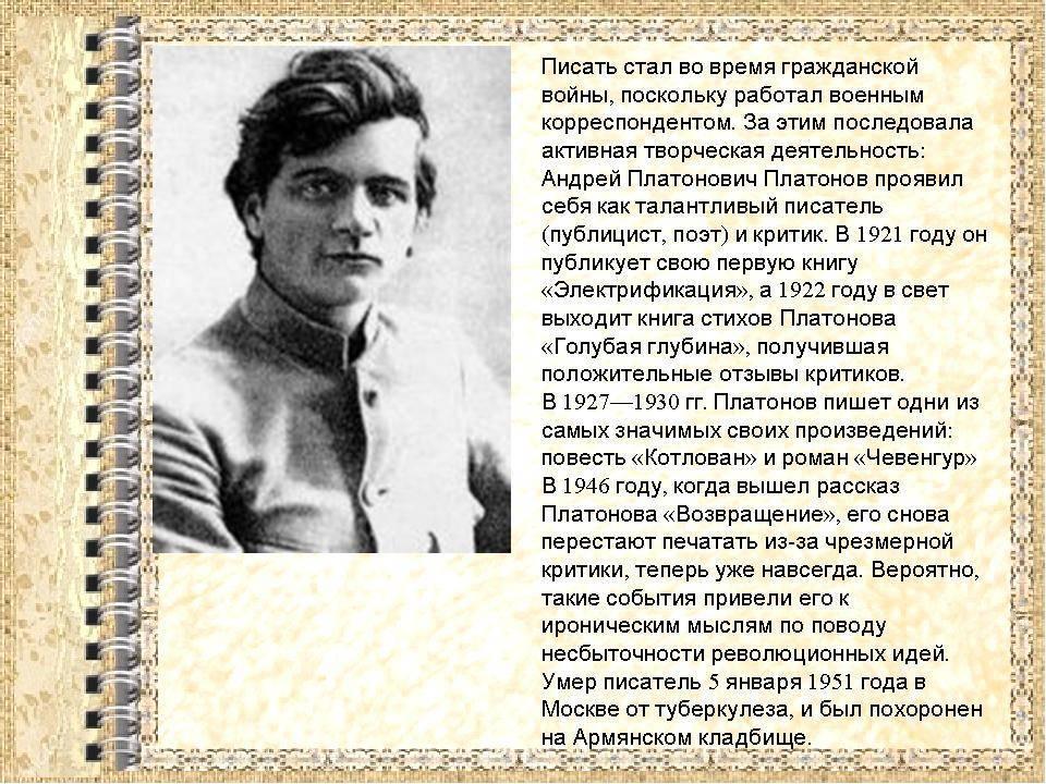 Платонов андрей платонович краткая биография