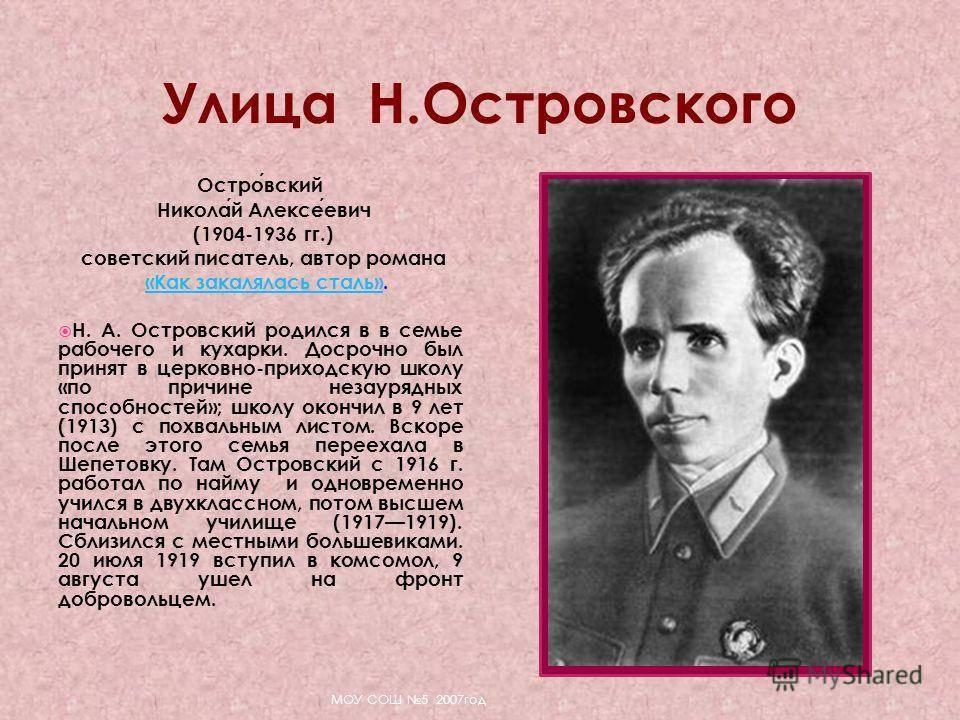 Кто он,советский святой,николай островский?