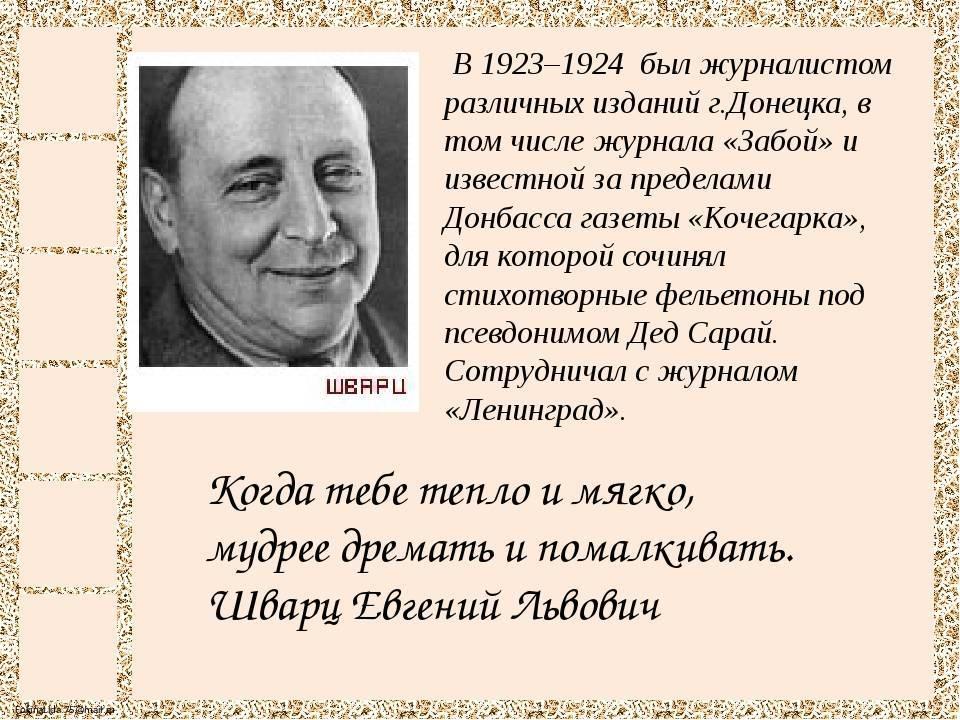 Евгений львович шварц биография