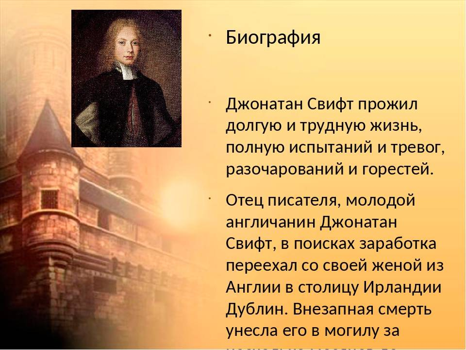 Свифт джонатан - биография, новости, фото, дата рождения, пресс-досье. персоналии глобалмск.ру.