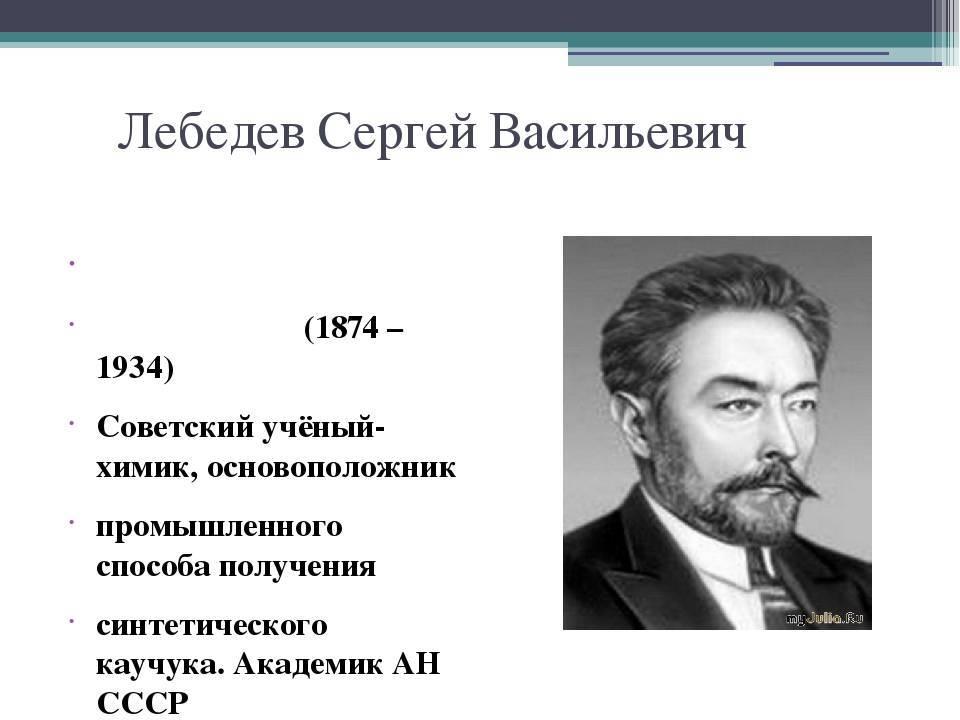 Лебедев, сергей васильевич — википедия. что такое лебедев, сергей васильевич