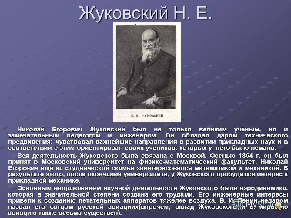 Николай егорович жуковский — отец русской авиации   крамола