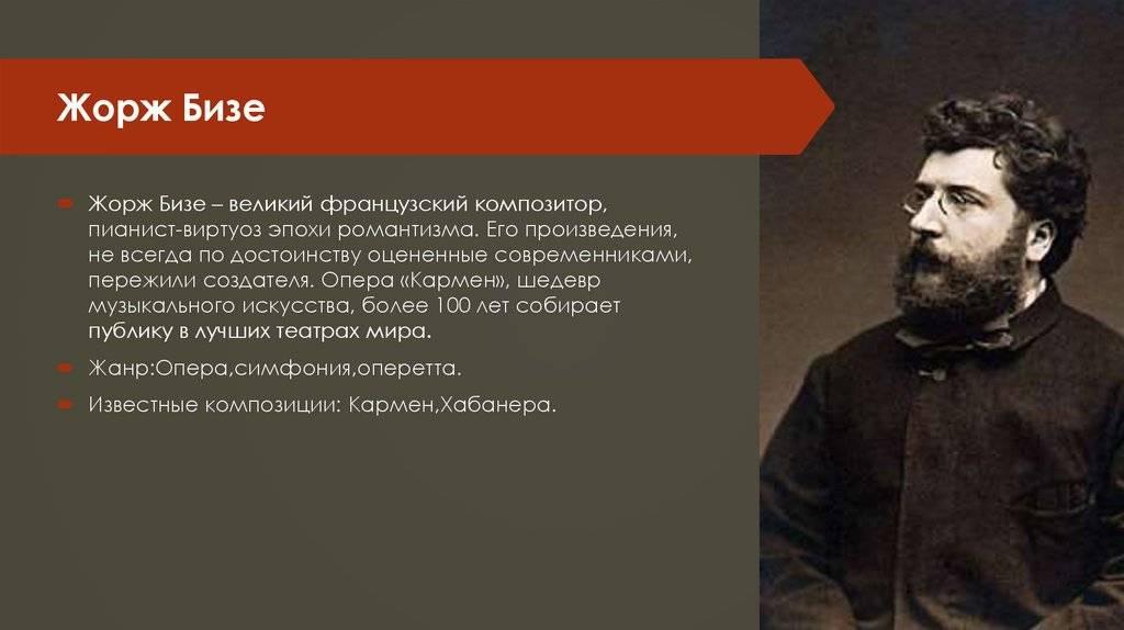 Композитор бизе периода романтизма – жизнь и творчество, краткая биография.