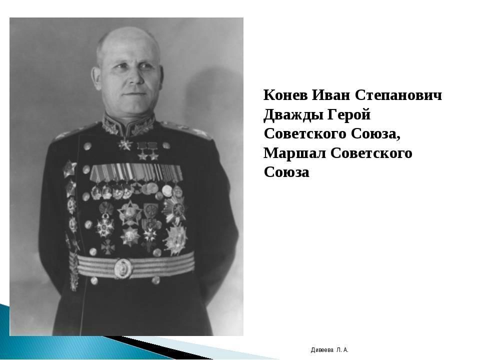 Конев иван степанович: краткая биография маршала