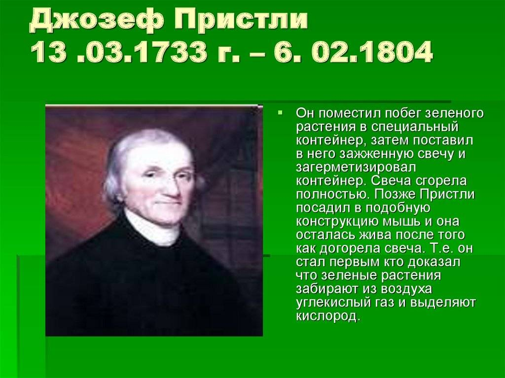 Джозеф пристли - биография, факты, фото