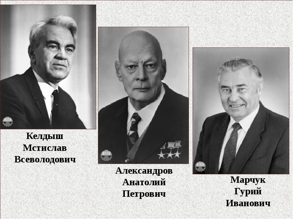 Биография Мстислава Келдыша