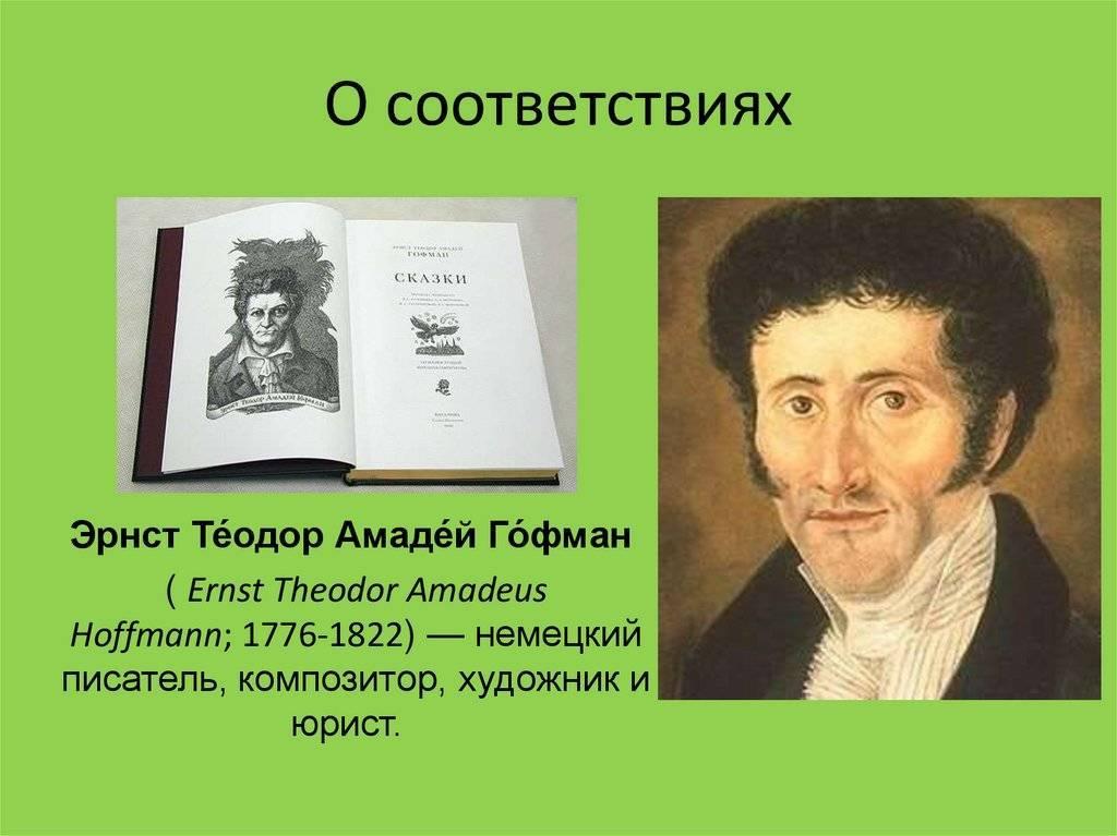 Биография Эрнста Гофмана
