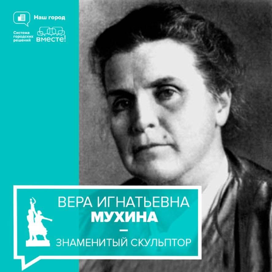 Вера игнатьевна мухина (1889–1953). 100 великих скульпторов