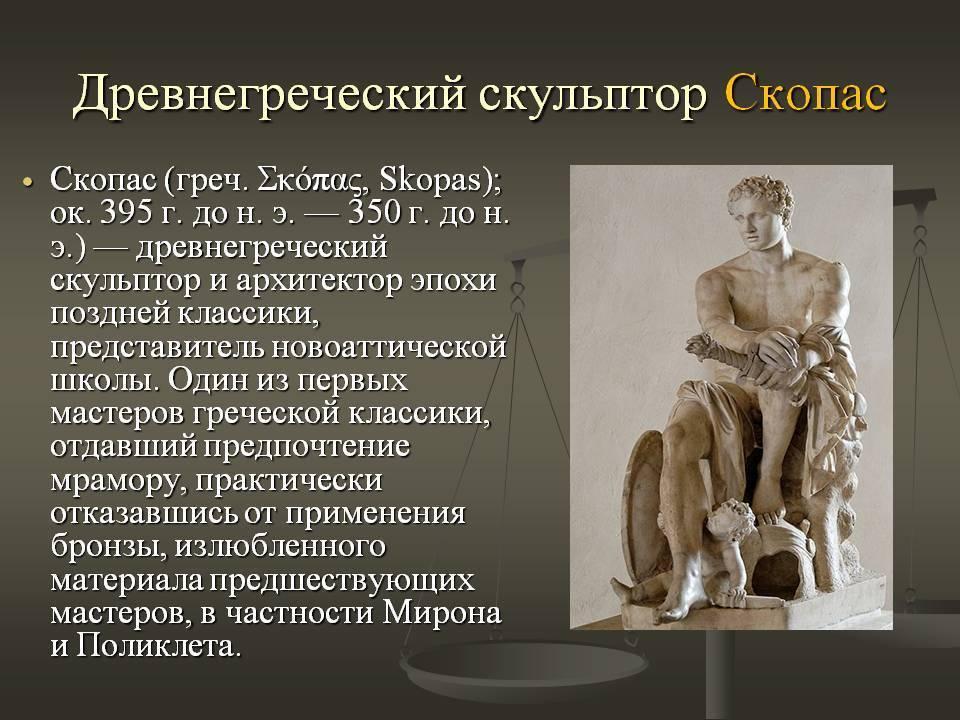 Скульпторы