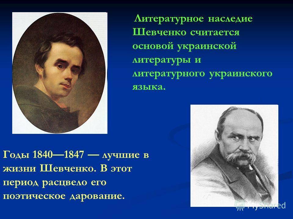 Тарас шевченко: пять заслуг классика перед украинским народом