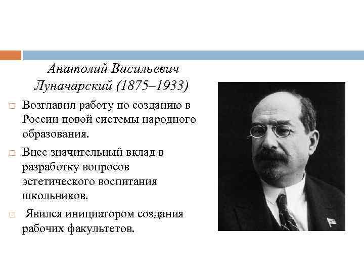 Луначарский, анатолий васильевич биография