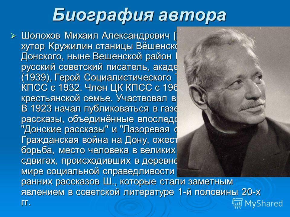 Михаил шолохов - биография, информация, личная жизнь, фото, видео