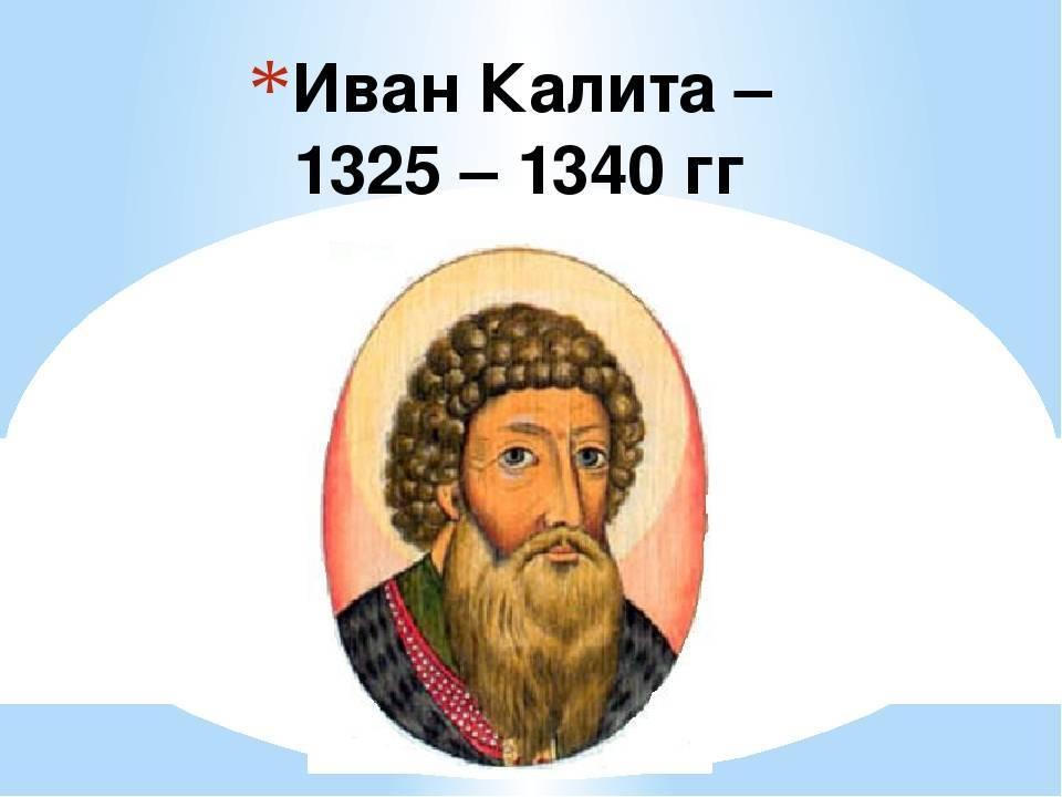 Иван калита (краткая биография)