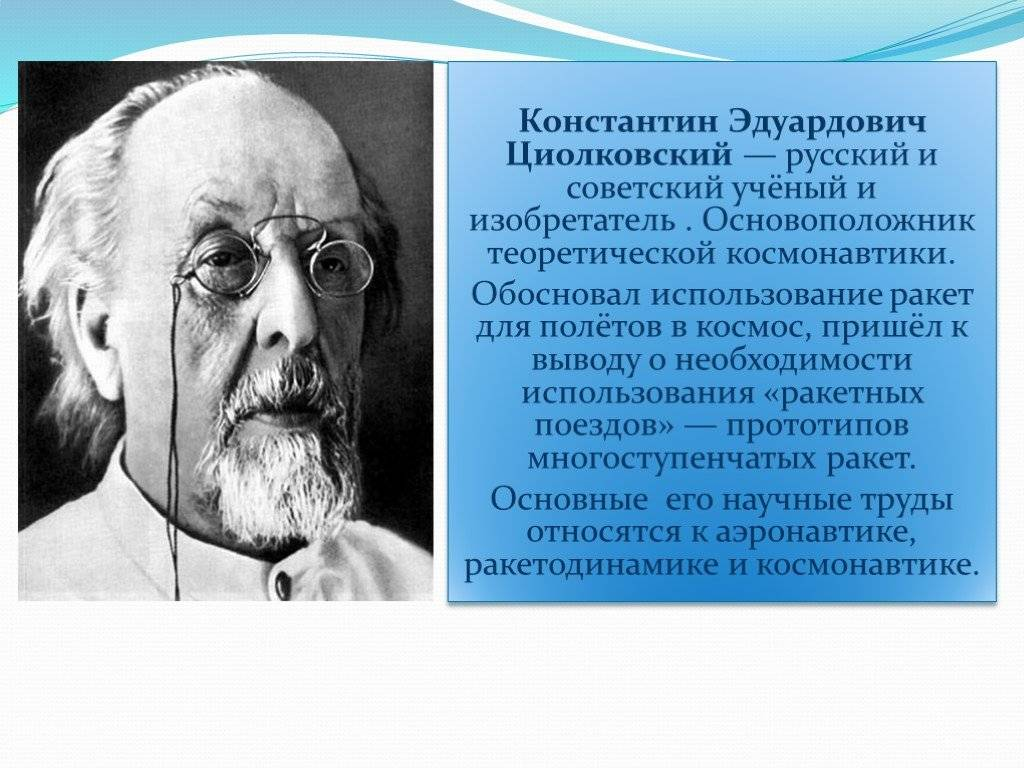 Циолковский константин эдуардович : wiki  : факты о россии