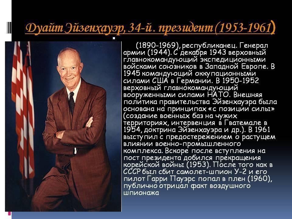 Дуайт эйзенхауэр - биография, информация, личная жизнь