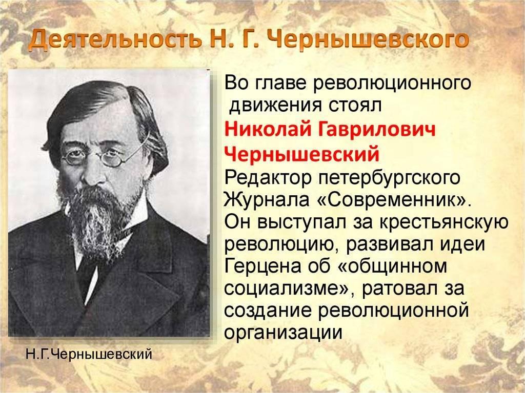 Николай чернышевский: биография, семья, творчество писателя - nacion.ru