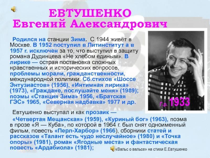 Интересные данные и факты из жизни евгения евтушенко | vivareit
