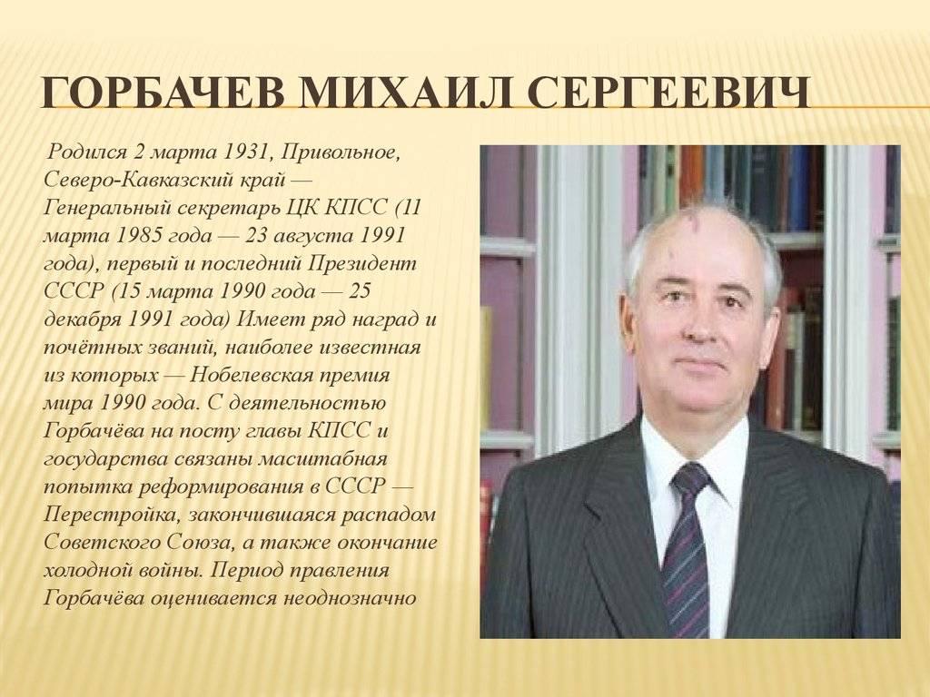 Михаил сергеевич горбачев: биография, личная жизнь и деятельность - nacion.ru