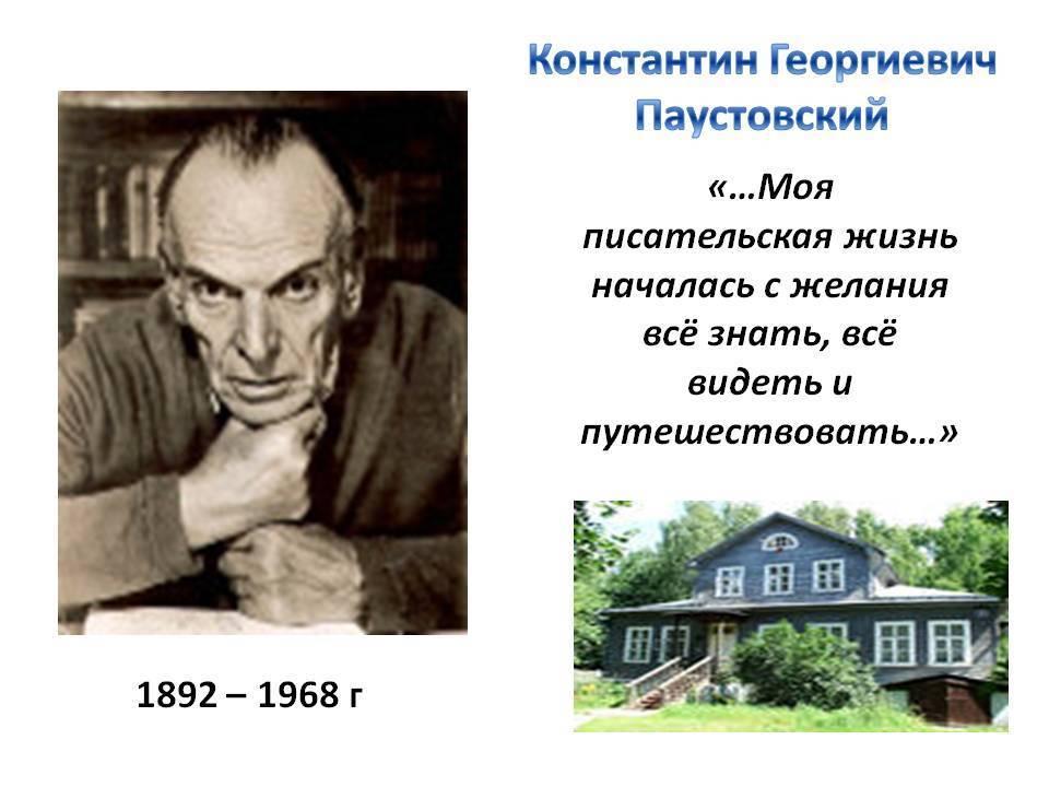 Паустовский константин георгиевич, биография для детей