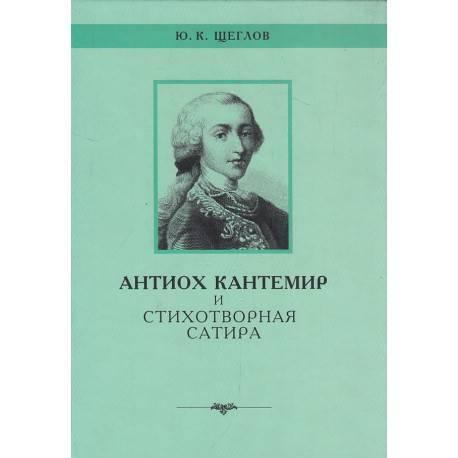Антиох кантемир: краткая биография, о его произведениях, фото потррета