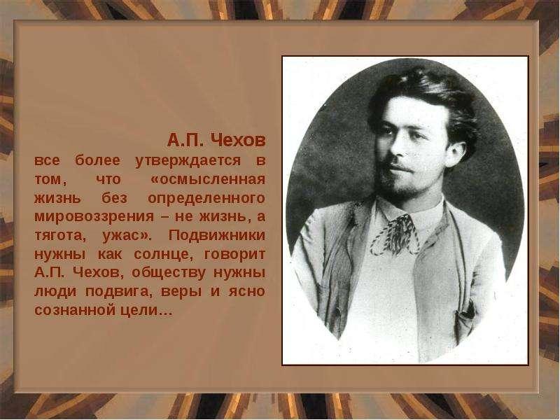 Антон чехов - биография, личная жизнь, фото