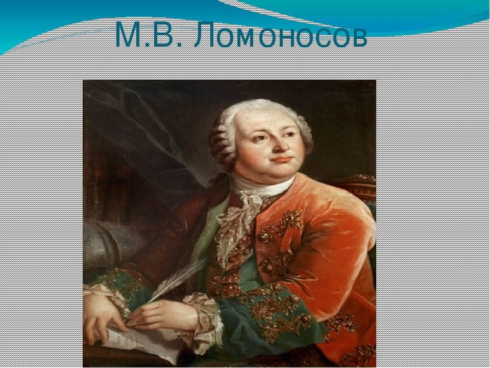 Ломоносов михаил васильевич — краткая биография
