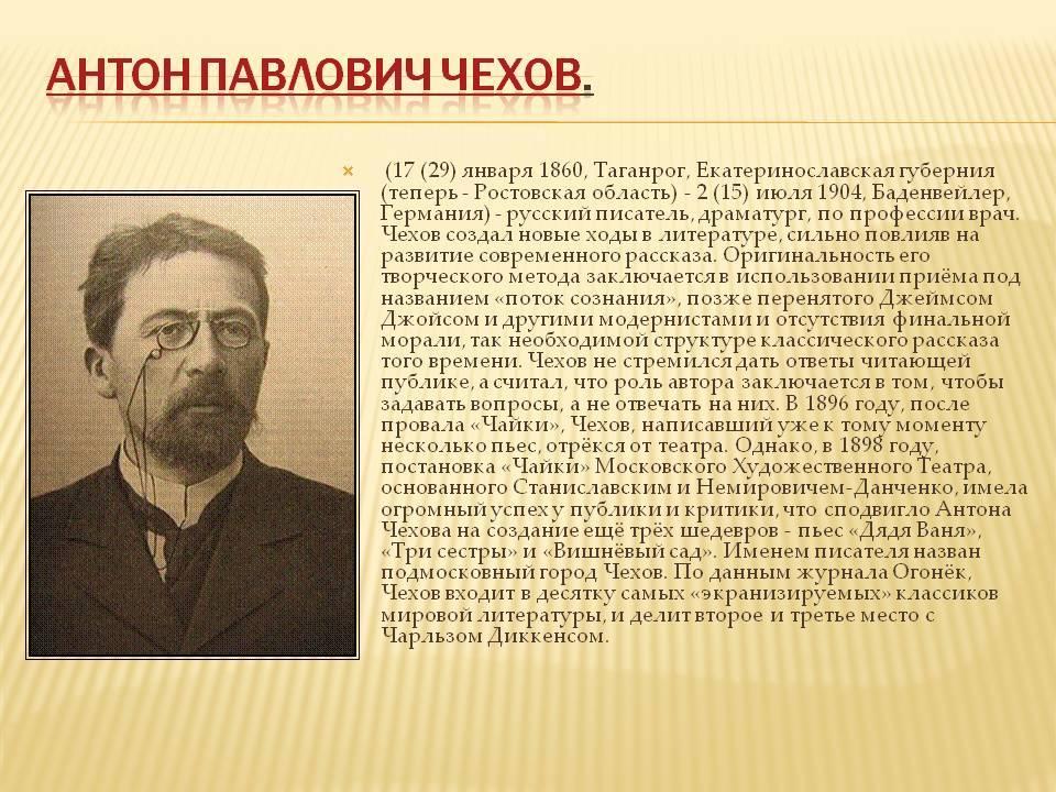 Антона чехова - краткая биография, 27 интересных фактов, творчество