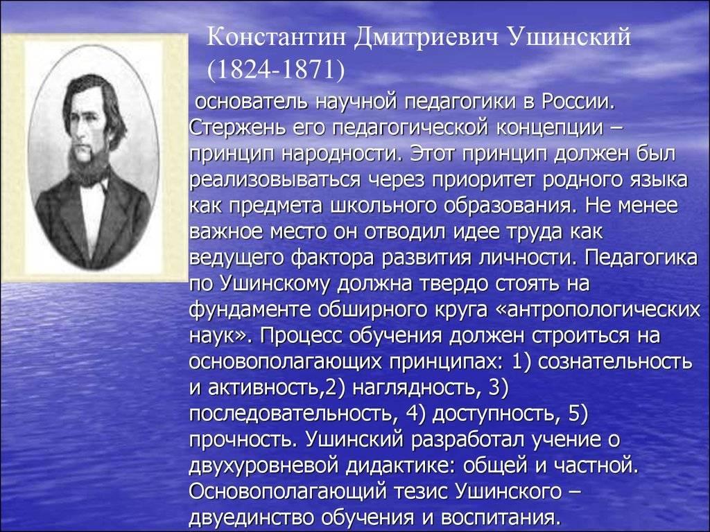 Ушинский константин дмитриевич — краткая биография