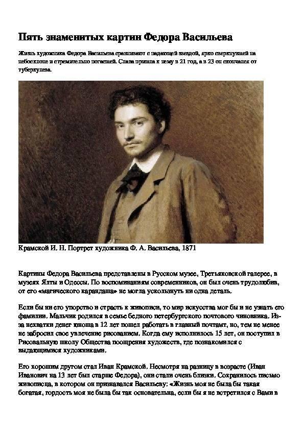 Васильев, фёдор александрович - вики