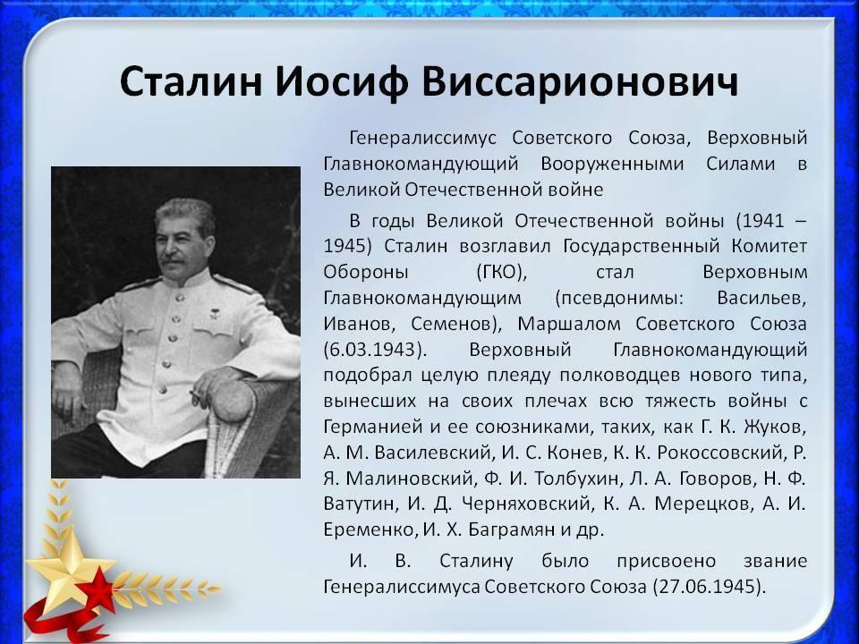 Почему иосиф джугашвили назвал себя сталиным   крамола