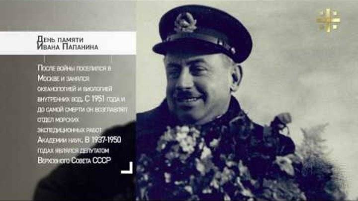 Папанин, иван дмитриевич биография, награды и звания, память, филателия