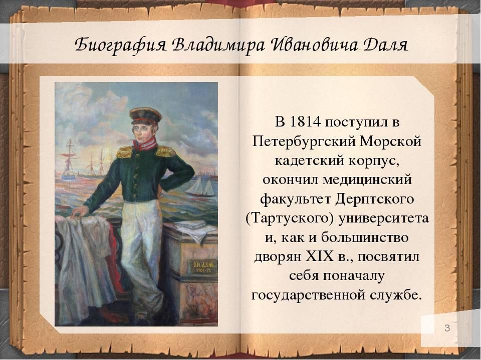 Владимир иванович даль: биография, творчество и интересные факты - nacion.ru