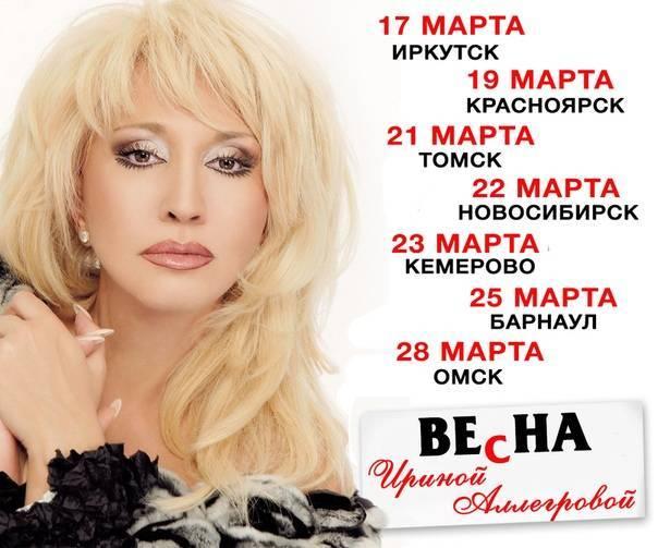 Ирина аллегрова. биография. фото. личная жизнь - topkin   2021