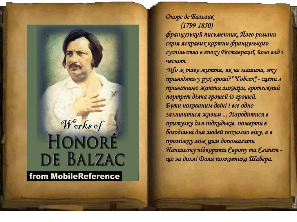 Оноре де бальзак - биография, информация, личная жизнь