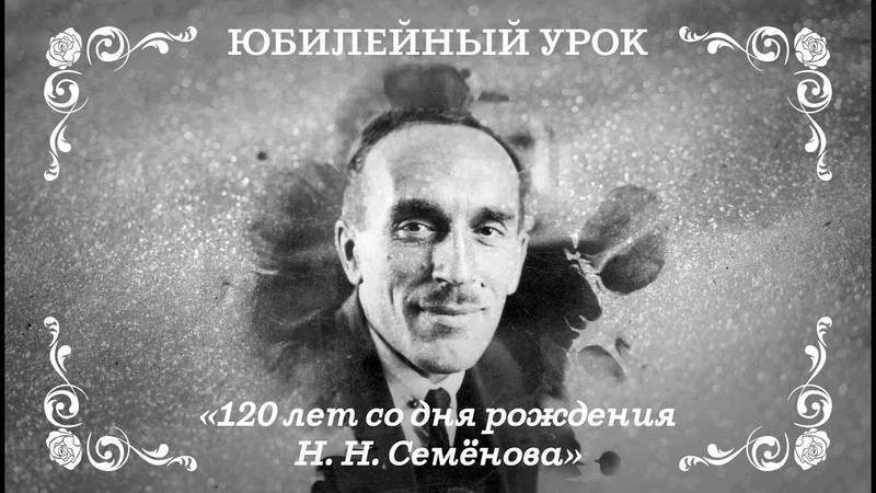 Семёнов, николай николаевич (учёный)
