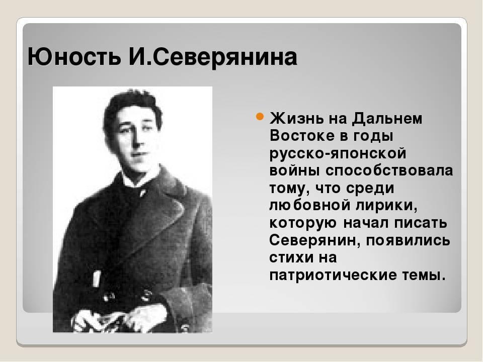 Игорь северянин – биография, фото, личная жизнь, стихи и книги | биографии