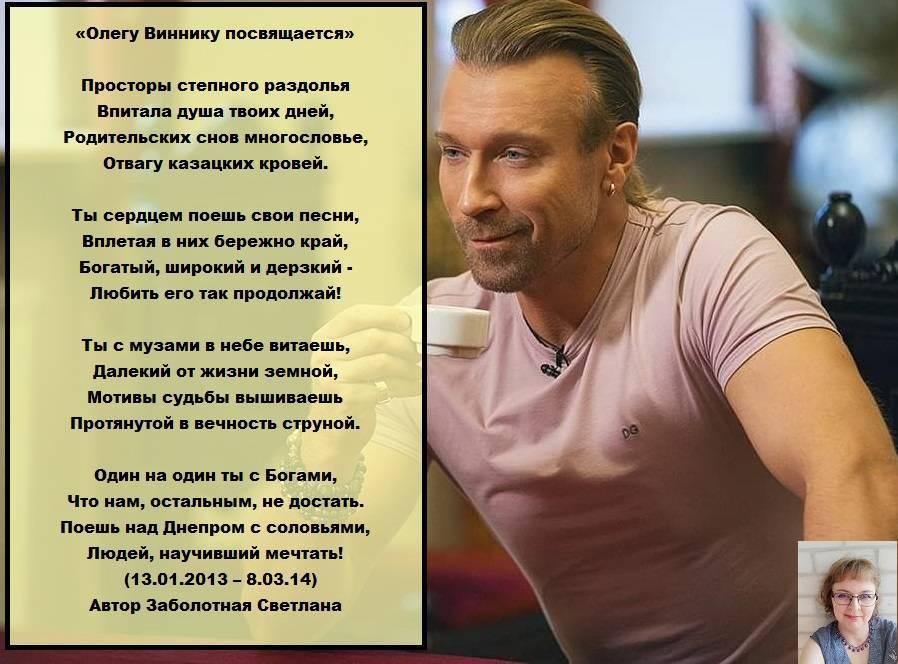 Олег винник — биография, фото и личная жизнь